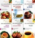 Книга В.В. Похлебкин - Книги о кулинарии (сборник)