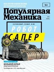 Журнал Популярная механика №11 (ноябрь 2014)