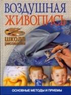 Книга Воздушная живопись