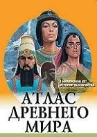 Книга Атлас древнего мира