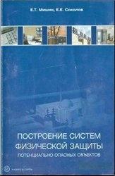 Книга Построение систем физической защиты