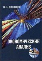 Книга Любушин Н.П. - Экономический Анализ