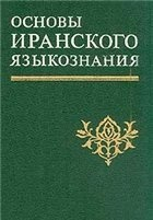 Книга Основы иранского языкознания. Кн. 1: Древнеиранские языки