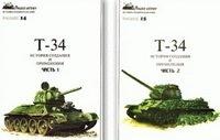 Книга Т-34 История создания и применения части 1 и 2