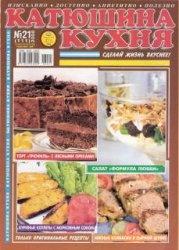 Журнал Катюшина кухня №21 (ноябрь) 2008