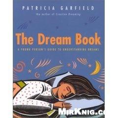 Книга Сновидения