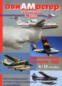Журнал Авиамастер №5 2006г