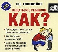 Аудиокнига Общаться с ребенком. Как? (аудиокнига)