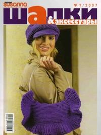 Susanna.Специальный выпуск  №01 2007 Шапки & аксессуары