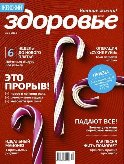 Книга Журнал: Женский журнал Здоровье №12 [Украина] (декабрь 2013)