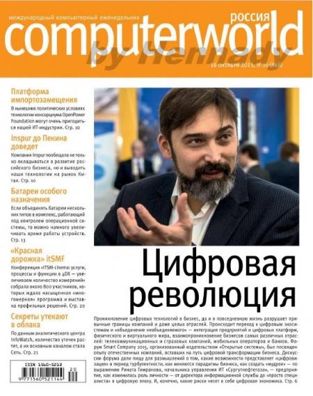 Книга Журнал: Computerworld №20 октябрь 2015