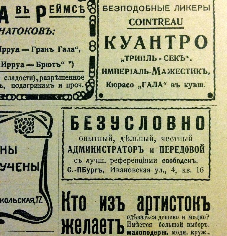 """РАМПА и ЖИЗНЬ"", № 11, март 1913 года."