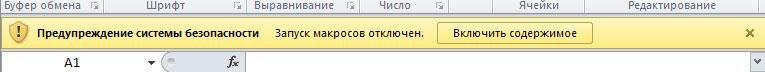 Рис. 1. Предупреждение о наличии макросов в документе Microsoft Excel
