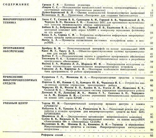 Журнал: Микропроцессорные средства и системы. 0_f2cfb_73c02848_L