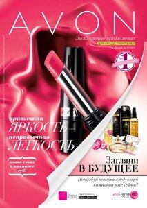 ЖУРНАЛ ДЛЯ ПРЕДСТАВИТЕЛЕЙ 02 2015.jpg