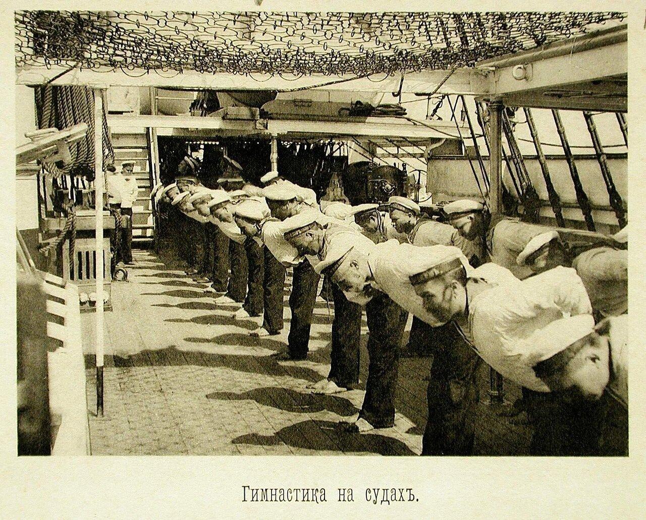 120. Матросы команды одного из судов эскадры вовремя утренней гимнастики
