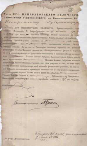 ГАКО, ф. – 133, оп. 16, д. 448, л. 120