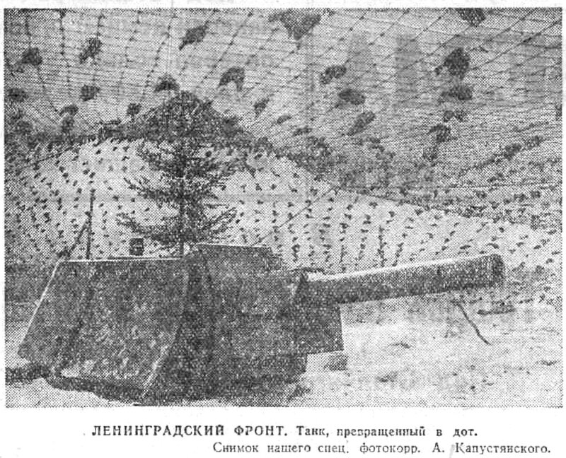 «Красная звезда», 13 декабря 1942 года, блокада Ленинграда, как русские немцев били, потери немцев на Восточном фронте
