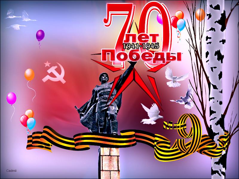 Открытки день победы 70 лет, стихи
