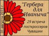https://img-fotki.yandex.ru/get/15587/161672961.36/0_266c21_54a0f46a_orig.jpg
