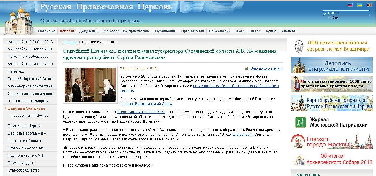 Российский новомученик!