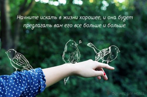 В жизни много хорошо, если мы живем для Бога и с Богом