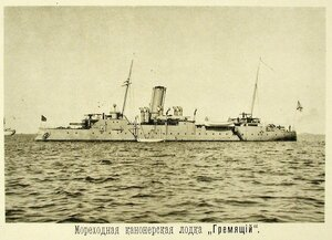 Мореходная канонерская лодка Гремящий