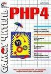 Книга Самоучитель PHP 4 - Котеров Д.В.