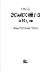 Книга Бухгалтерский учет за 10 дней, Гартвич А.В., 2009