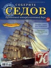Книга Соберите Седов №20 2015