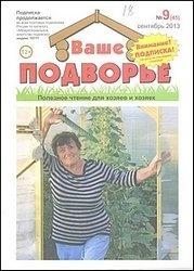 Журнал Ваше подворье №9 2013