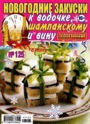 Золотая коллекция рецептов. Спецвыпуск №125, 2013.  Новогодние закуски к водочеке, шампанскому, вину.