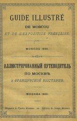 Книга Иллюстрированный путеводитель по Москве и Французской выставке