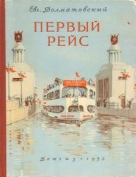 Книга Первый рейс