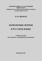 Книга Вариантные формы в русском языке