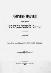Книга Сборник сведений для лиц Государевой Свиты