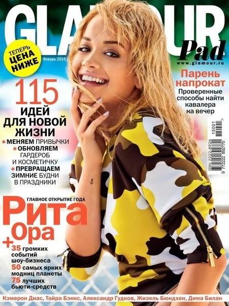 Журнал: Glamour  №1 (январь 2015)