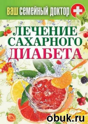 Книга Лечение сахарного диабета