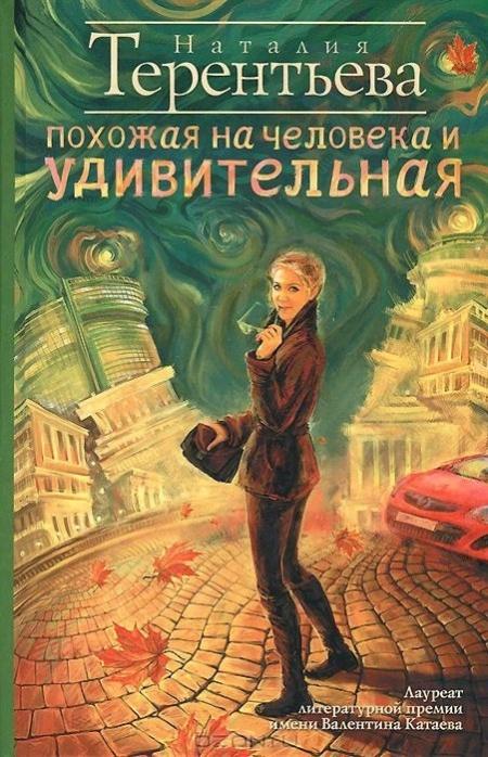 Книга Наталия Терентьева ПОХОЖАЯ НА ЧЕЛОВЕКА И УДИВИТЕЛЬНАЯ