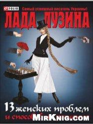 Книга 13 женских проблем и способов их решения