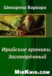 Книга Ирийские хроники. Заговорённый