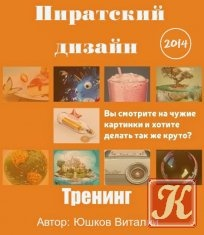 Книга Книга Пиратский дизайн