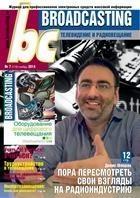 Журнал Broadcasting. Телевидение и радиовещание №7 (ноябрь), 2014