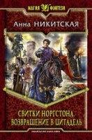 Книга Никитская Анна - Свитки Норгстона. Возвращение в цитадель