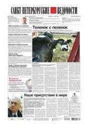 Журнал Cанкт-Петербургские ведомости от 9 декабря 2014