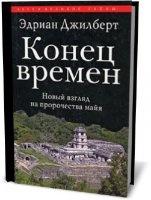 Книга Конец времен. Новый взгляд на пророчества майя