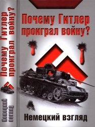 Книга Почему Гитлер проиграл войну? Немецкий взгляд