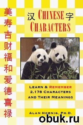 Книга Chinese Characters: Learn & Remember 2178 Characters and Their Meanings