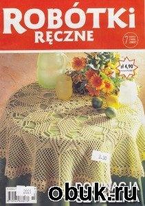 Журнал Robotki Reczne №1-12 2007