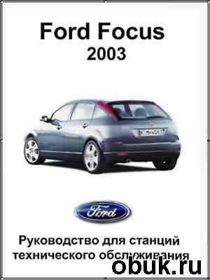 Книга Ford Focus 2003.50 Руководство для станций технического обслуживания